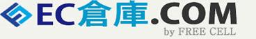 EC倉庫.com