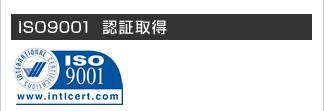 ISO9001 認証取得