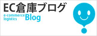 EC倉庫ブログ
