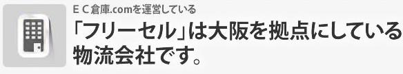 フリーセルは大阪を拠点にしている物流会社です